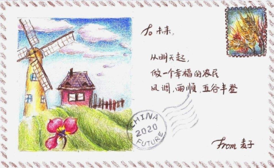 寄给未来的明信片 2020年